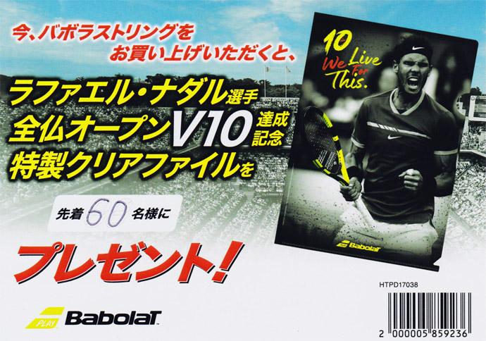 今、バボラストリングをお買い上げいただくと、ナダル全仏オープンV10記念特製クリアファイルプレゼント