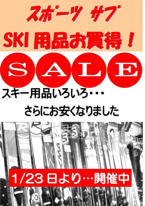 スキー用品お買得! 1月23日よりSALE開催中